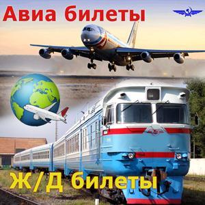 Авиа- и ж/д билеты Володарского
