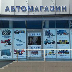 Автомагазины Володарского