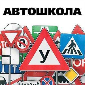 Автошколы Володарского