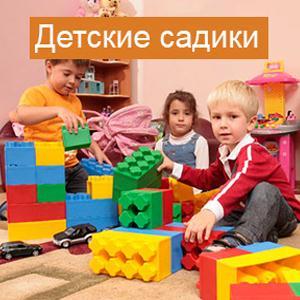 Детские сады Володарского