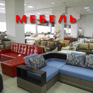 Магазины мебели Володарского