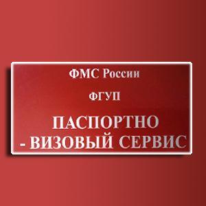 Паспортно-визовые службы Володарского