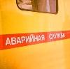 Аварийные службы в Володарском