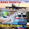 Авиа- и ж/д билеты в Володарском