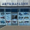 Автомагазины в Володарском