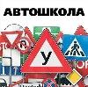 Автошколы в Володарском