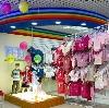 Детские магазины в Володарском