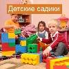 Детские сады в Володарском