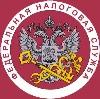 Налоговые инспекции, службы в Володарском