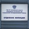 Отделения полиции в Володарском