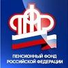 Пенсионные фонды в Володарском