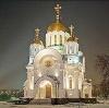 Религиозные учреждения в Володарском