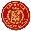 Военкоматы, комиссариаты в Володарском