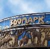 Зоопарки в Володарском