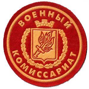 Военкоматы, комиссариаты Володарского
