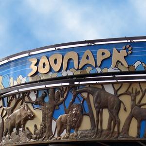 Зоопарки Володарского